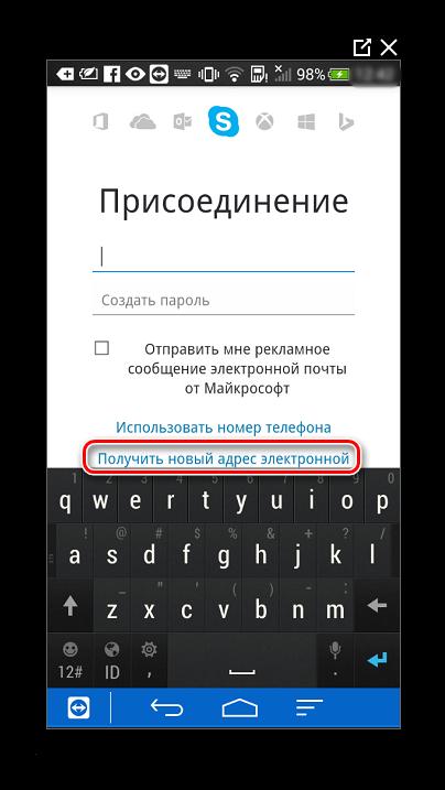 Ввод данных логин и пароль Скайп