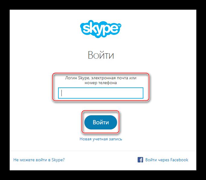 Ввод логина скайп