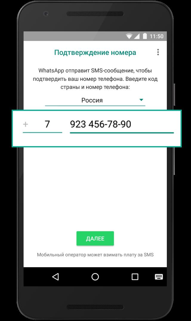 Ввод номера телефона при регистрации в WhatsApp