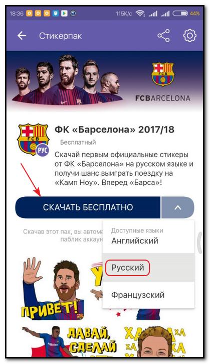 Выбор языка стикерпака Барселона Viber