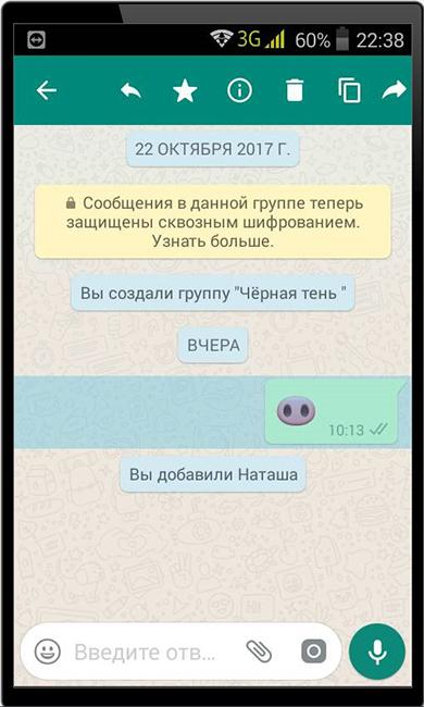 Выделение пересылаемого сообщение WhatsApp