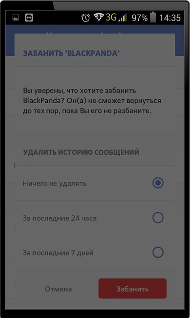 Заблокировать участника Discord