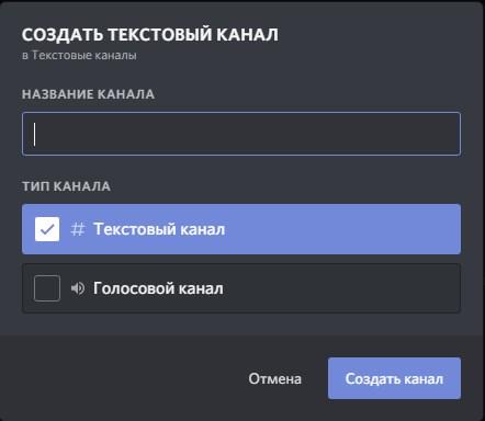 Задание параметров текстового канала Discord
