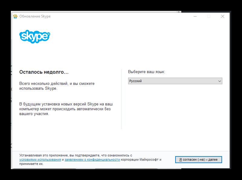 Запуск установки Skype