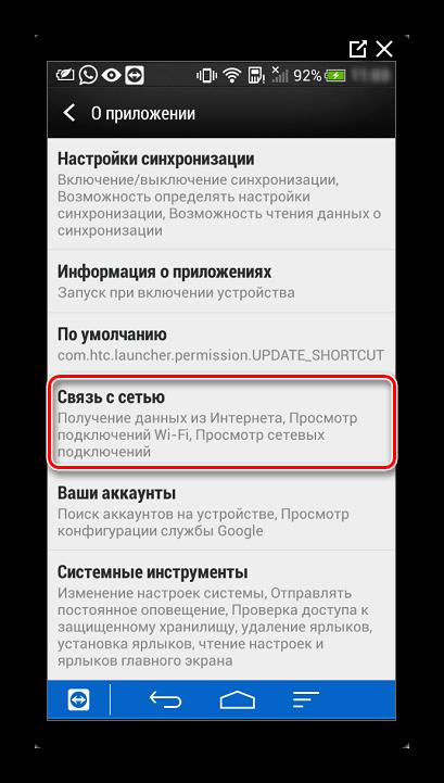 доступ к службам мобильного устройства для WhatsApp