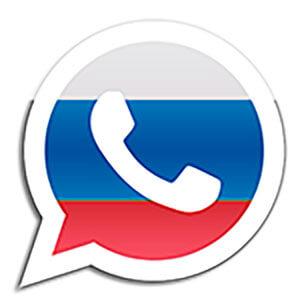 Как правильно вотсап на русском