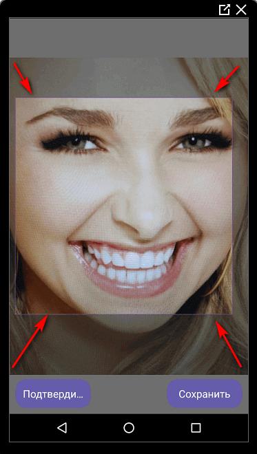 Увеличиваем или уменьшаем область фото