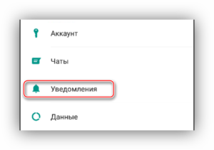 открытие параметров уведомлений WhatsApp