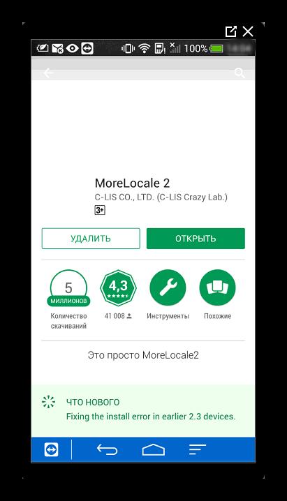 программа Locale2