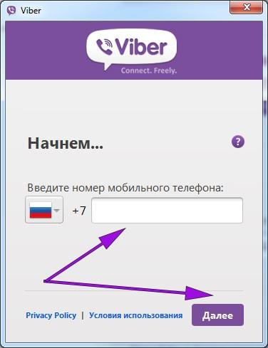 """выбираем страну и вводим номер телефона к которому будет привязан Viber, после чего нажимаем """"Далее"""""""