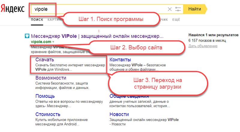 Поиск VIPole