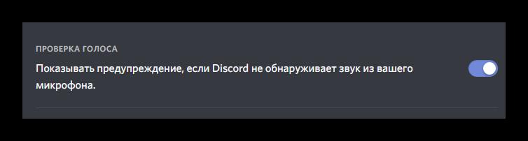 Параметр уведомления о нерабочем микрофоне в программе Discord