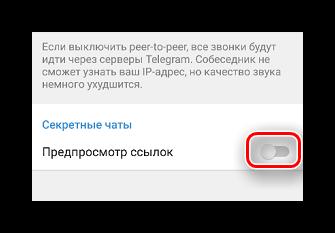 Пункт регулирования функции предпросмотра ссылок в секретном чате Телеграма
