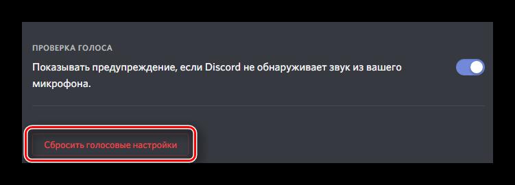 Кнопка сброса голосовых настроек в программе Discord