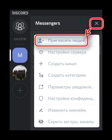 Контекстное меню сервера и пункт приглашения друзей в канал в программе Discord