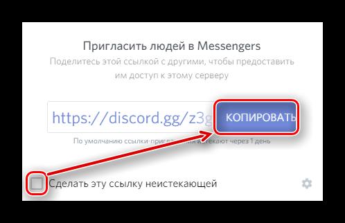Параметр неистекающей ссылки и кнопка её копирования в буфер обмена в программе Discord