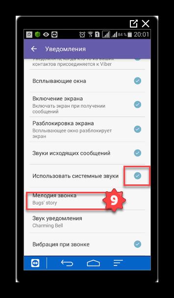 13. Функция выбора звонка в Viber