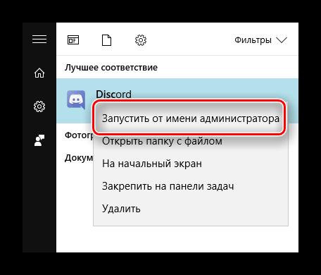 Кнопка запуска программы Discord от имени администратора
