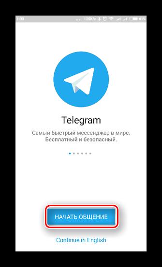 Кнопка начала регистрации в мессенджере Telegram
