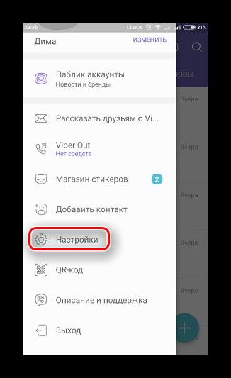 Кнопка настроек в контекстном левом меню приложения Viber