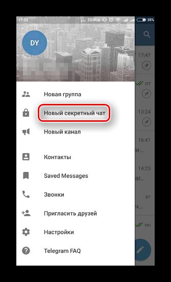 Кнопка создания нового секретного чата в Телеграм