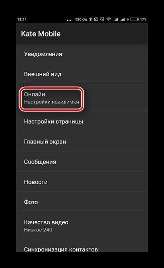 Окно настроек приложения Kate Mobile с выделенной функцией режима невидимки