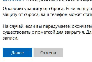 Подтверждение готовности к удалению учётной записи Microsoft