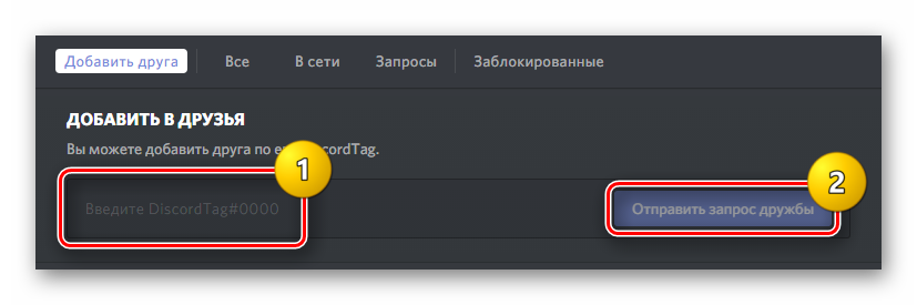 Строка для введения никнейма друга для его добавления в список контактов в программе Discord