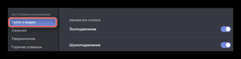 Вкладка настроек голоса и видео в настройках программы Discord