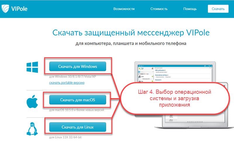 2 Выбор файла VIPole для закачки под имеющуюся ОС