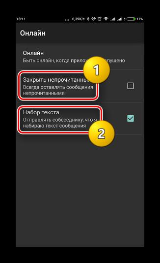 Дополнительные параметры настройки режима невидимки в приложении Kate Mobile