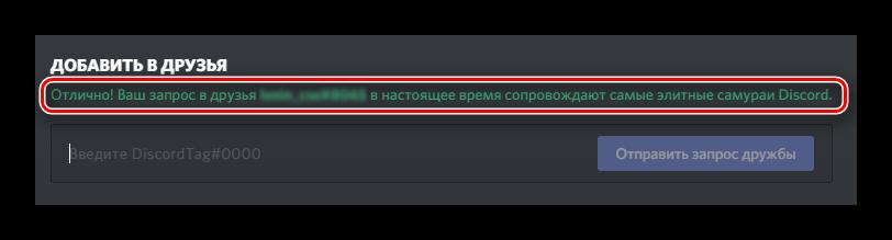 Информационная строка о успешной отправке заявки на добавления в друзья в программе Discord