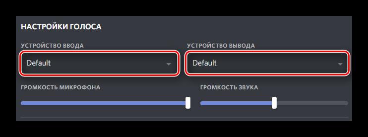 Изменение устройств ввода и вывода звука в настройках голоса и видео программы Discord