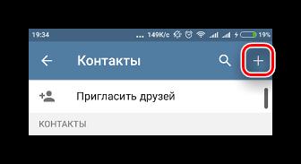 Кнопка добавления нового контакта в приложении Телеграм