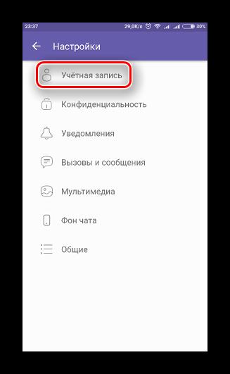 Кнопка открытия настроек учётных записей в приложении Viber