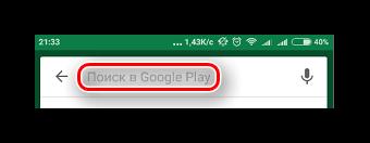 Поисковая строка приложений в Google Play Market