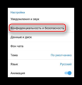 Пункт настройки конфиденциальности и безопасности в Телеграме