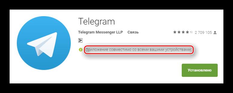Уведомление о совместимости устройства с приложением Телеграм