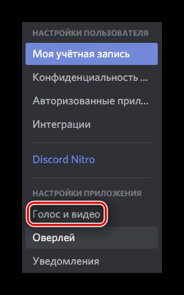 Вкладка голосовых настроек в программе Discord