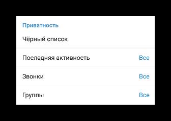 Блок настроек приватности в настройках Телеграма на Android