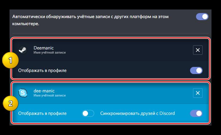 Добавленные приложения для синхронизации с аккаунтом зарегистрированным в Discord