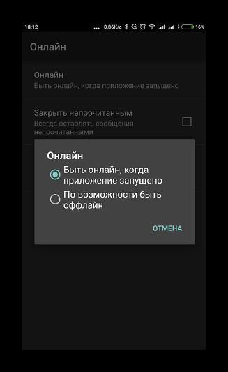 Изменение параметров отображения статуса при использовании приложения Kate Mobile
