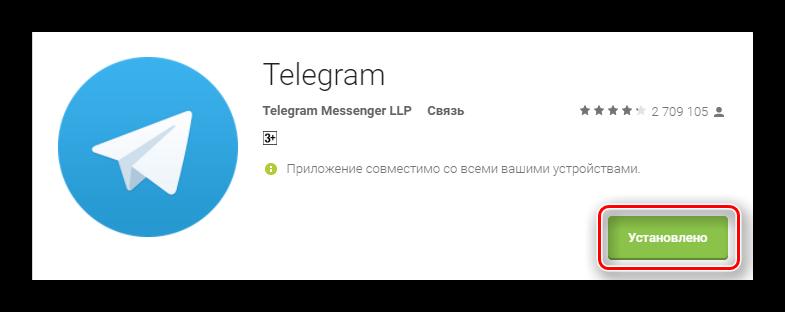 Кнопка начала установки приложения Телеграм в Play Market