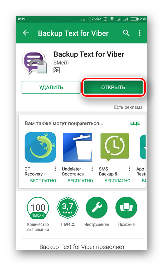 Кнопка открытия скачанного и установленного приложения Backup Text for Viber