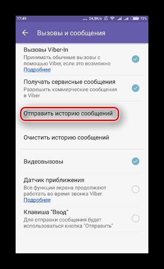 Кнопка отправления резервной копии сохранённых сообщений в диалогах Viber