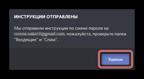 Кнопка подтверждения информационного окна Discord