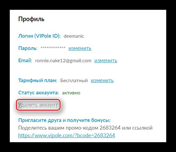 Кнопка удаления аккаунта на сайте VIPole