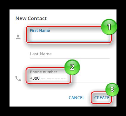Окно добавления нового контакта в мессенджере Телеграм