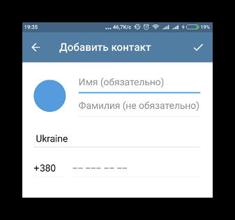 Окно добавления нового контакта в приложении Телеграм
