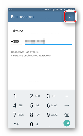 Подтверждение указанной страны и номера телефона в Telegram